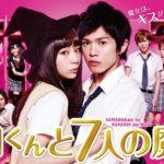 ドラマ「山田くんと7人の魔女」の無料視聴動画!最終回までフルで観るには