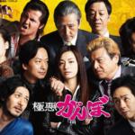 ドラマ「極悪がんぼ」の無料動画を1話から0円で視聴する方法!