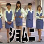 『ショムニ』シリーズの動画配信を1話から最終回まで無料視聴!