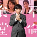 『不倫食堂』の無料動画を視聴/1話から最終回まで0円で観る方法