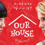 OUR HOUSEの動画を無料視聴!ドラマをフル高画質で見る方法はコレ!