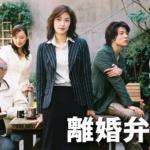 ドラマ『離婚弁護士1,2』の無料動画/1話~最終回までパンドラで視聴できない?