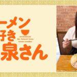 実写化ドラマ「ラーメン大好き小泉さん」の無料動画を1話から視聴!