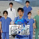 「医龍2」のフル動画配信を最終回まで全話無料視聴!パンドラとデイリーモーションは危険?