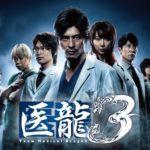 医龍3の動画を無料視聴!ドラマをフル高画質で見る方法はコレ!