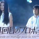 101回目のプロポーズの無料動画を1話~最終回まで視聴/パンドラは危険?