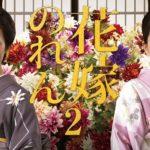 花嫁のれん第2シリーズの動画を無料視聴│ドラマを最終回まで見る方法