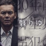 ドラマ【翳りゆく夏】の無料動画を視聴/1話から配信中