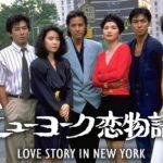 ニューヨーク恋物語1,2,3の動画を無料視聴│1話から最終回まで
