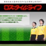 ドラマ『ロスタイムライフ』の無料動画を視聴/大泉洋出演