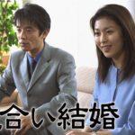 お見合い結婚の動画を無料視聴!ドラマを1話~最終回まで配信中