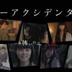 ホラーアクシデンタル2の動画を無料視聴!ドラマをフル高画質で見る方法はコレ!