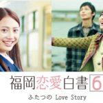 ドラマ『福岡恋愛白書』シリーズの無料動画視聴!