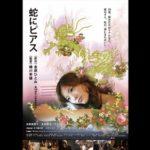 映画「蛇にピアス」のfull動画を無料視聴!高良健吾出演