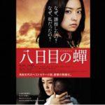 映画【八日目の蝉】のフル動画を無料視聴/pandoraは危険?
