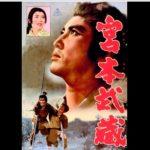 宮本武蔵シリーズの動画を無料視聴!フル映画を高画質で見る方法はコレ!
