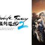 Thunderbolt Fantasy 東離劍遊紀2第1話のあらすじネタバレと感想&見逃し配信は?