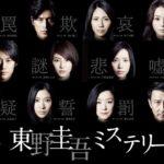 東野圭吾ミステリーズの動画を無料視聴!ドラマをフル高画質で見る方法