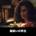映画「髪結いの亭主」を無料視聴!フル高画質動画を0円で見る方法はコレ!