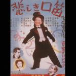 映画「悲しき口笛」の無料動画をフル視聴/菅井一郎出演
