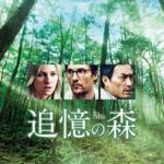 映画「追憶の森」の無料動画!フル高画質で視聴する方法はコレ!