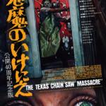映画「悪魔のいけにえ」を無料視聴!フル高画質動画を0円で見る方法はコレ!