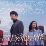 黄昏流星群/無料視聴動画を配信中!
