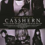 映画『casshern』の無料視聴動画はこちら!あらすじ感想も