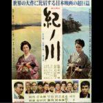 紀ノ川の無料視聴動画はコチラ!フル映画を高画質で見る方法