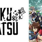BAKUMATSU第2話のあらすじネタバレと感想&見逃し配信は?