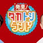 《タカトシランド》の無料動画を視聴/篠路・東札幌・円山エリア他