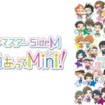 アイドルマスターSideM理由あってMini!の無料視聴動画!アニメをフル高画質で観る