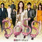 ドラマ『BOSS』1stシーズンの無料動画を1話~最終回まで視聴/pandoraは危険?