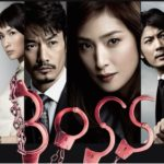 ドラマ『BOSS』2ndシーズンの無料動画を視聴/1話~最終回まで配信中