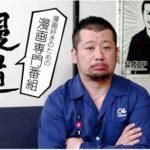 漫道コバヤシの無料視聴動画をフル高画質で見る方法はコチラ!