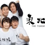 東北魂tvの無料視聴動画をフル高画質で見る方法はコチラ!
