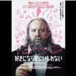 好きにならずにいられないの動画を無料視聴!フル高画質の有料映画を0円で観る方法!