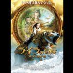 ライラの冒険の動画を無料視聴!フル高画質の有料映画を0円で観る方法!