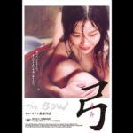 弓の動画を無料視聴!フル高画質の有料映画を0円で観る方法!