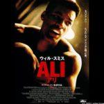 アリの動画を無料視聴!フル高画質の有料映画を0円で観る方法!