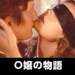 o嬢の動画を無料視聴!フル高画質の有料映画を0円で観る方法!