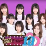NOGIBINGO!の動画を無料視聴!フル高画質を0円で見る方法
