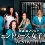 ウェントワース女子刑務所の無料動画を視聴!シーズン1~5まで字幕と吹替あり