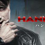 ドラマ『ハンニバル』シーズン1,2,3の無料動画配信を視聴/吹き替え配信中