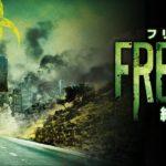 ドラマ《フリーキッシュ》の無料動画を視聴/huluで配信中