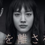 ドラマ「わたしを離さないで」の動画を無料視聴/1話~最終回まで見放題配信中