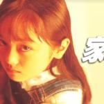 ドラマ【家なき子】の無料動画を1話~視聴/あらすじキャストも