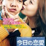 韓国映画「今日の恋愛」の無料動画!キャストとあらすじも