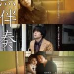 映画【無伴奏】の動画を無料視聴/成海璃子出演