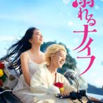 映画「溺れるナイフ」無料動画をフル視聴/菅田将暉出演!